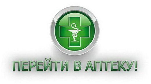 интернет аптека дженерик сиалис